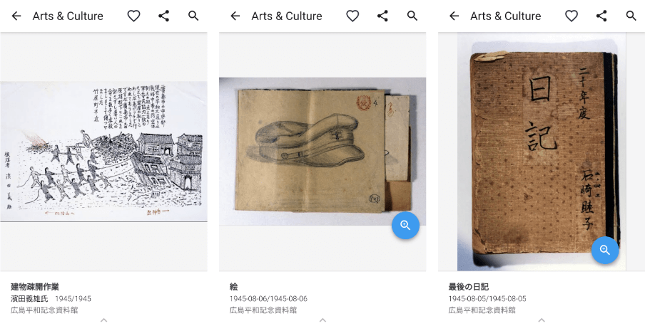 Google「Arts&Culture」アプリ6