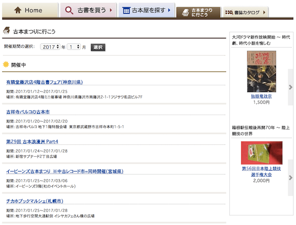日本の古本屋 イベント・フェア情報