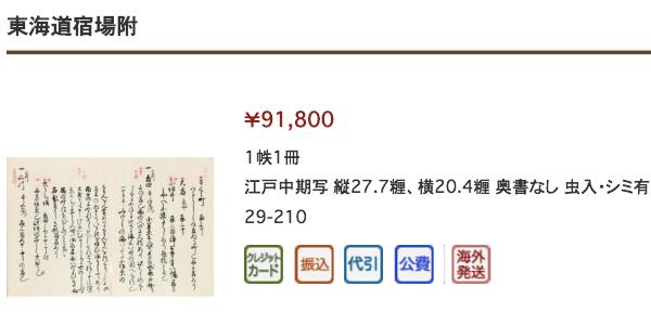 日本の古本屋、書籍1