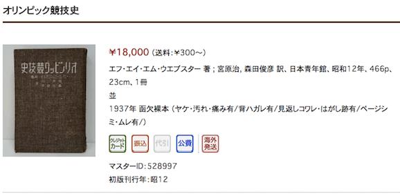 日本の古本屋、書籍3