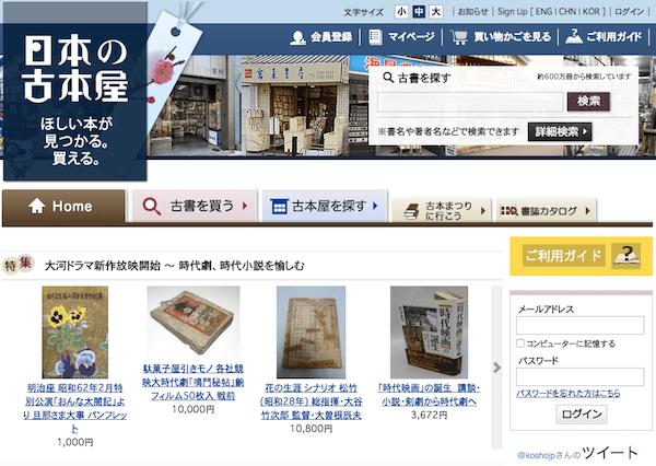 日本の古本屋トップ