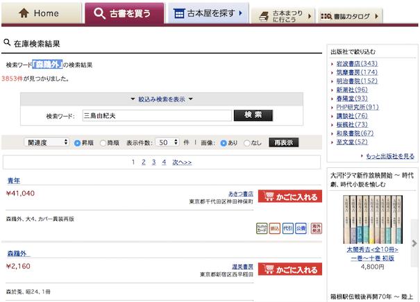 日本の古本屋検索結果