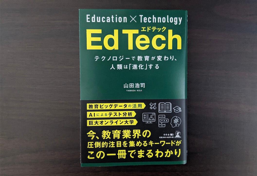 Edtech テクノロジーで教育が変わり、人類は「進化」する