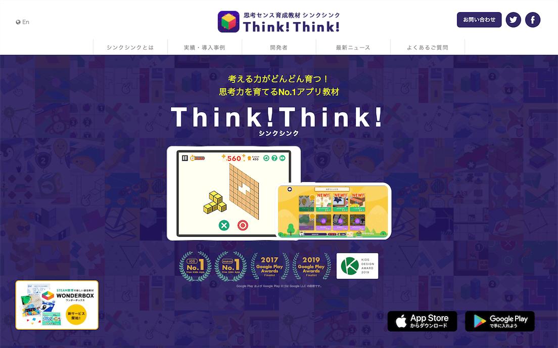 ThinkThinkトップページ