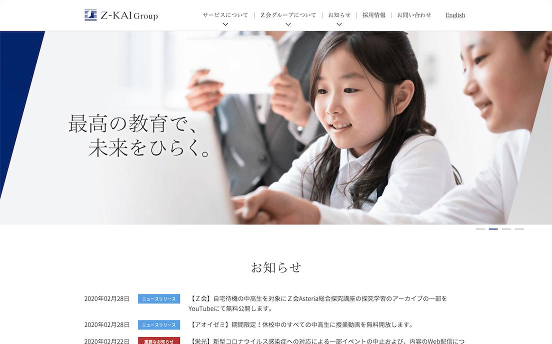 Z-KAIトップページ