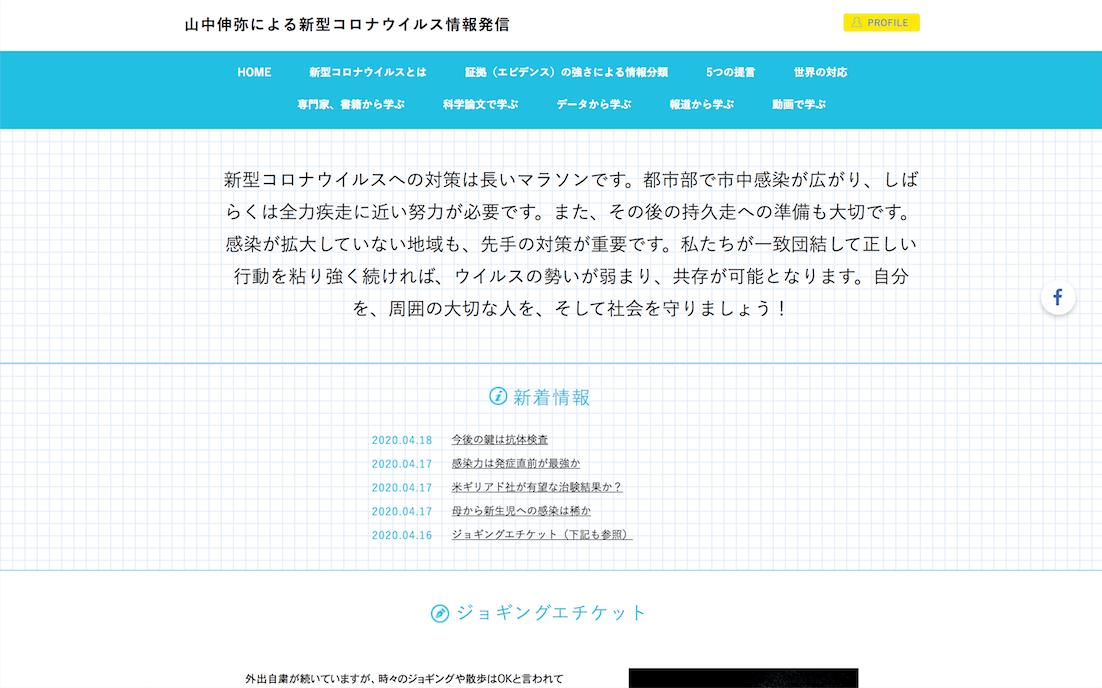 山中伸弥による新型コロナウイルス情報発信