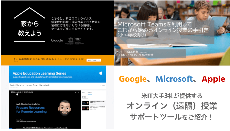 Google、MS、Appleオンライン授業サポートツール