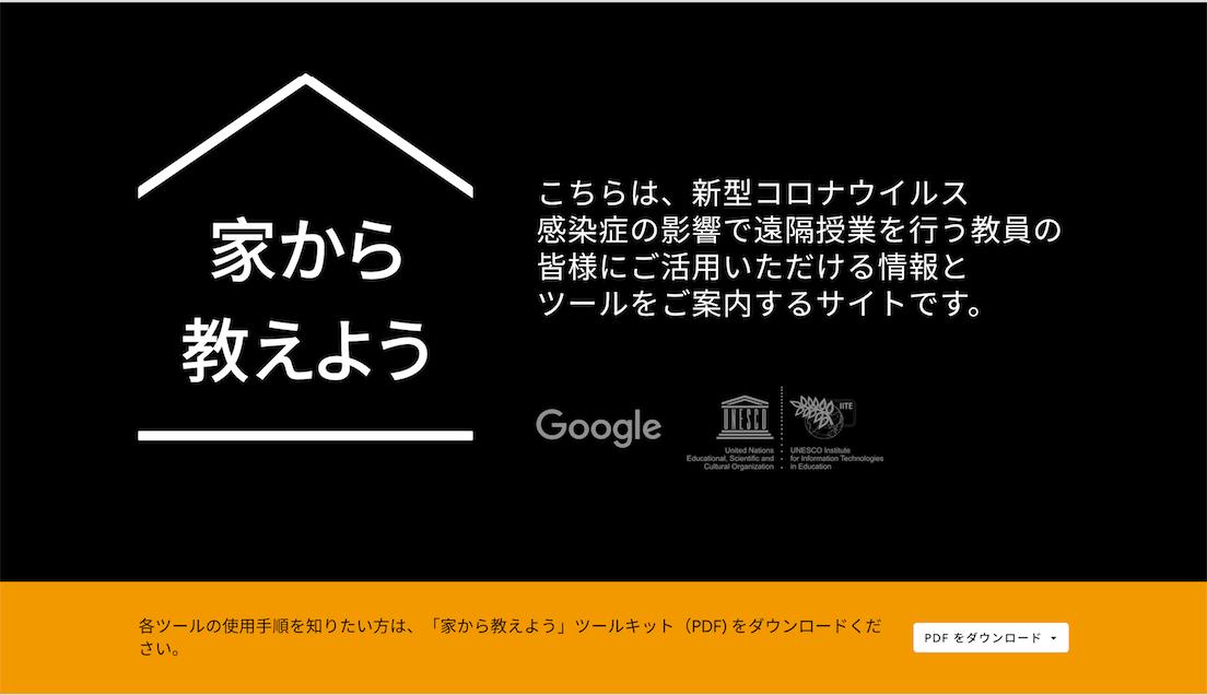 Google-家から教えようサイト