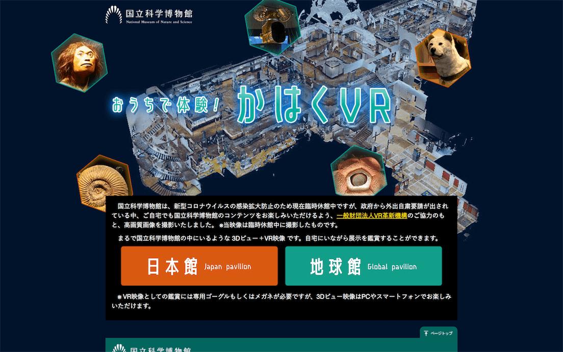 国立科学博物館「おうちで体験!かはくVR」トップ