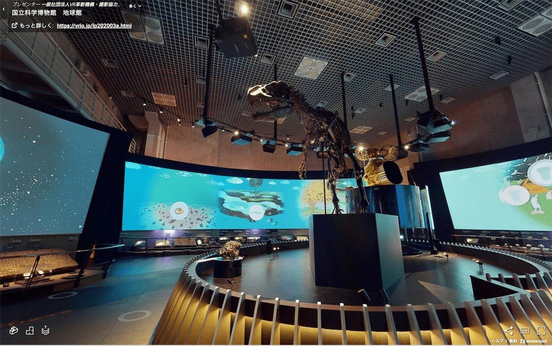 国立科学博物館-地球館