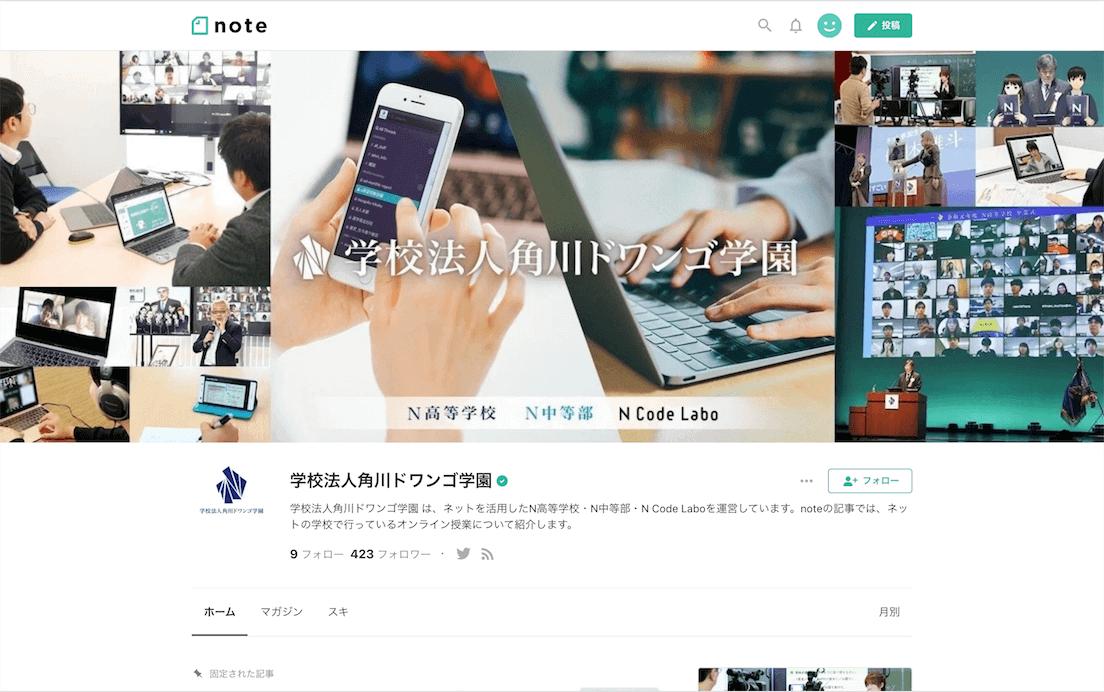 角川ドワンゴ学園noteトップ