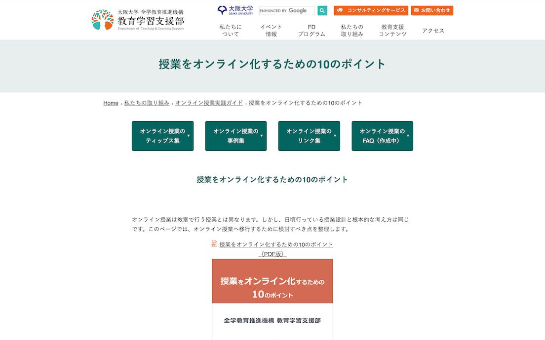 大阪大学オンライン授業ポイント