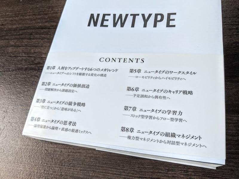 NEWTYPEの時代-目次