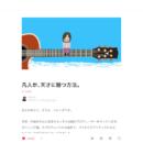 つんく-note
