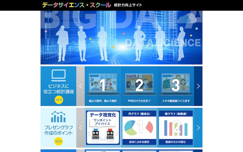 データサイエンス・スクールサイト