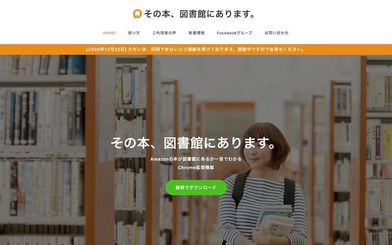 その本、図書館にあります。HP