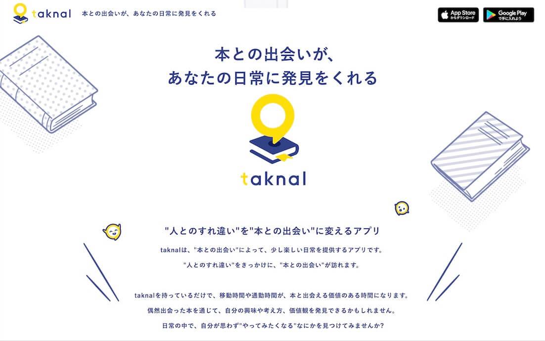 taknal-トップ