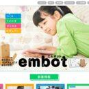 embot-トップ