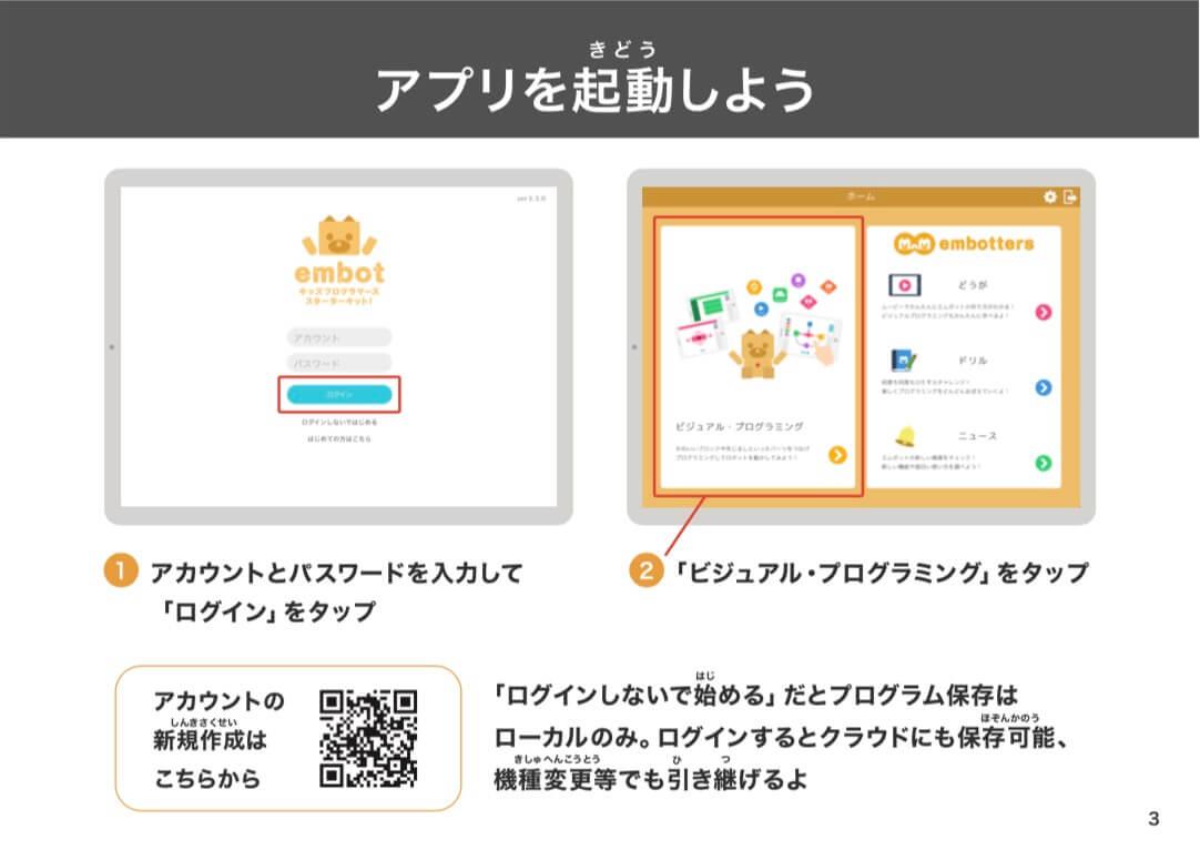 embot-アプリマニュアル