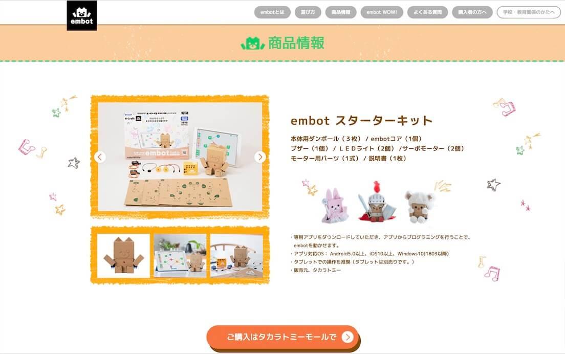 embot-商品情報