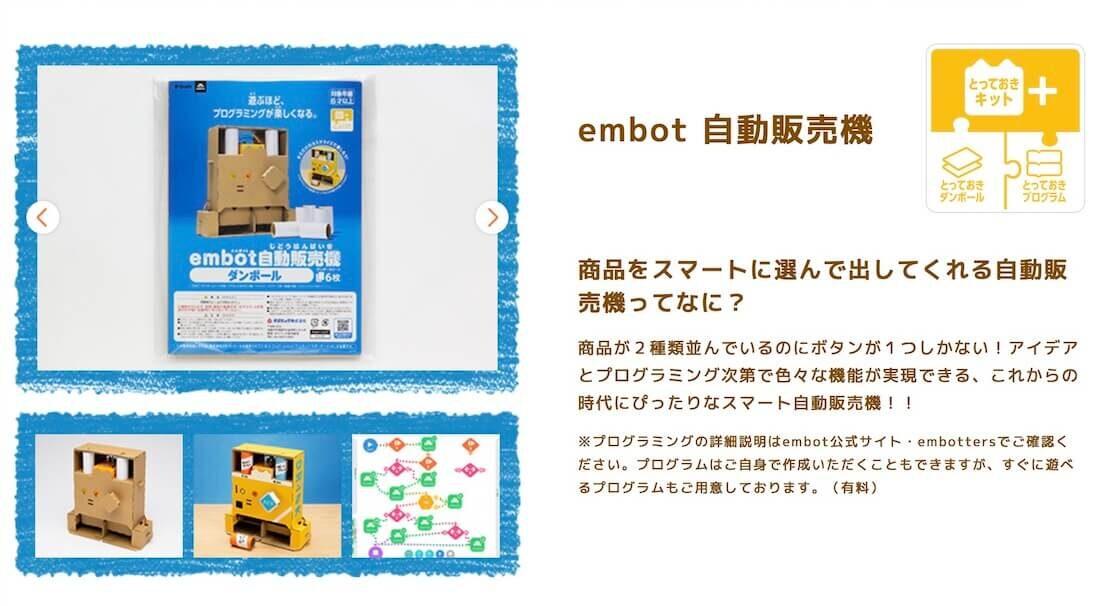 embot-拡張キット