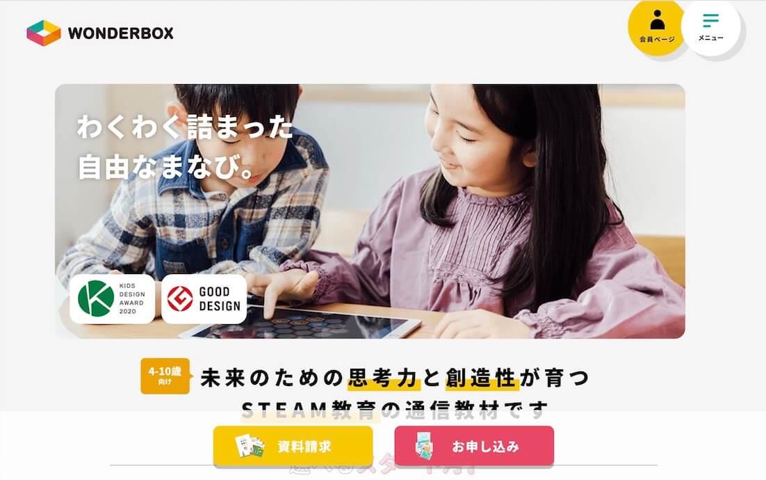 WonderBox-トップ