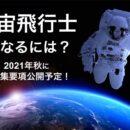 JAXA-宇宙飛行士になるには?