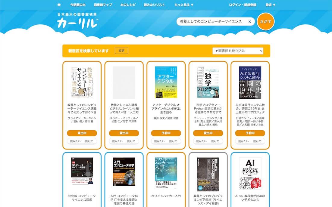 図書館検索サイト『カーリル』- 本検索