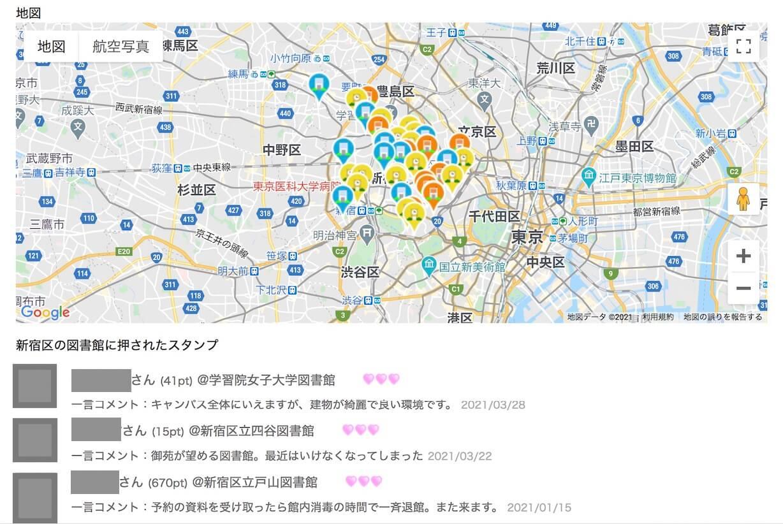 図書館検索サイト『カーリル』- 図書館マップ