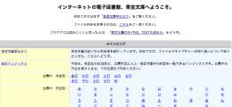 日本文学を自由に楽しむ!青空文庫のネット電子図書館を利用してみる