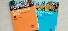 独特の物語調で語られる『若い読者のための世界史 上巻』から世界史の概況を振り返る