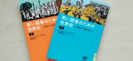 1935年に書かれた歴史学習入門本『若い読者のための世界史 下巻』が語る戦争とは