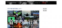 【9/27まで】人類が犯し続けてきた過ちを展示する「百年の愚行展」が東京都千代田区にて開催