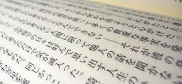 「1人と1名」「1匹と1頭」「1度と1回」の違いとは?知ってそうで知らない日本語まとめ