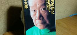 岡本太郎著『自分の中に毒を持て』の衝撃が現代人に強烈過ぎて、参考どころか人生観にも影響あり