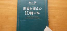 名著への理解を格段に深めてくれる『世界を変えた10冊の本』でその前提と読み方を確認する