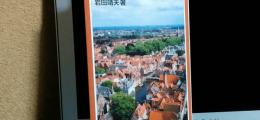 西洋思想を学ぶならまず読んでおきたい「ヨーロッパ思想入門」でその全体像をサクッと見渡す