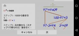 「97^2」「16×12」を気分転換しながら瞬時に解ける『数学のトリック』がいい具合