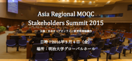 【3/4】アジア各国のMOOC関係者が集う国際会議、明治大学で開催