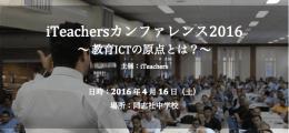 【4/16】最新のICT活用事例を紹介する無料カンファレンスが、同志社中学校で開催