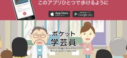 「ポケット学芸員」は、案内ガイドさんがいなくても博物館めぐりを楽しめるぼっち救済アプリ