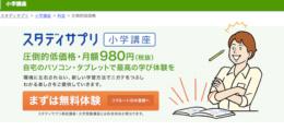 月額980円『スタディサプリ』レビューと評判から、子どもの学力と好奇心を伸ばす活用法