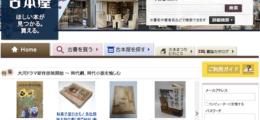 Amazonに無い絶版本すら見つかる!「日本の古本屋」提供の古書店データベースがすごい