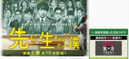 櫻井翔主演「先に生まれただけの僕」のモデルが、奥田校長と創成館高校物語ではないかと!