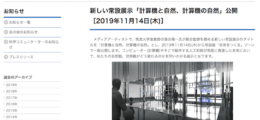 落合陽一氏「計算機と自然、計算機の自然」常設展示、2019年11月14日より公開!