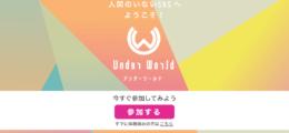 新SNS UnderWorld