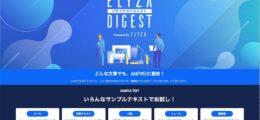 ELYZA DIGESTトップ